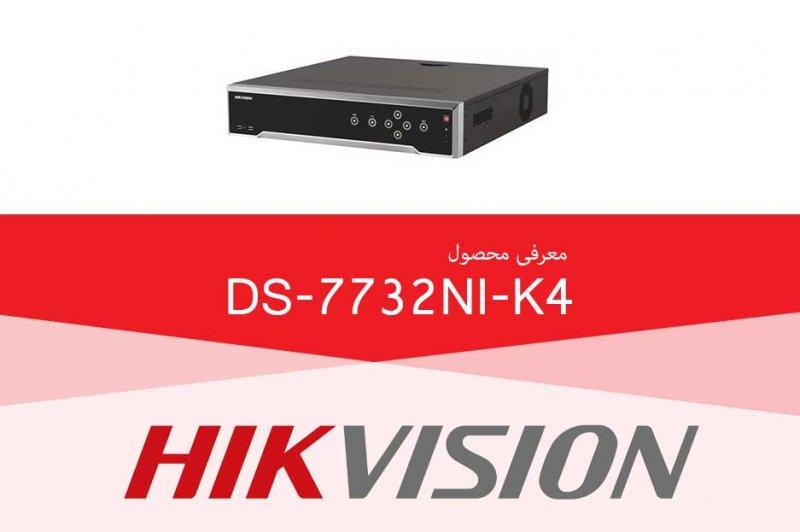 معرفی دستگاه ان وی آر DS-7732NI-K4