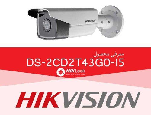 معرفی دوربین مداربسته DS-2CD2T43G0-I5