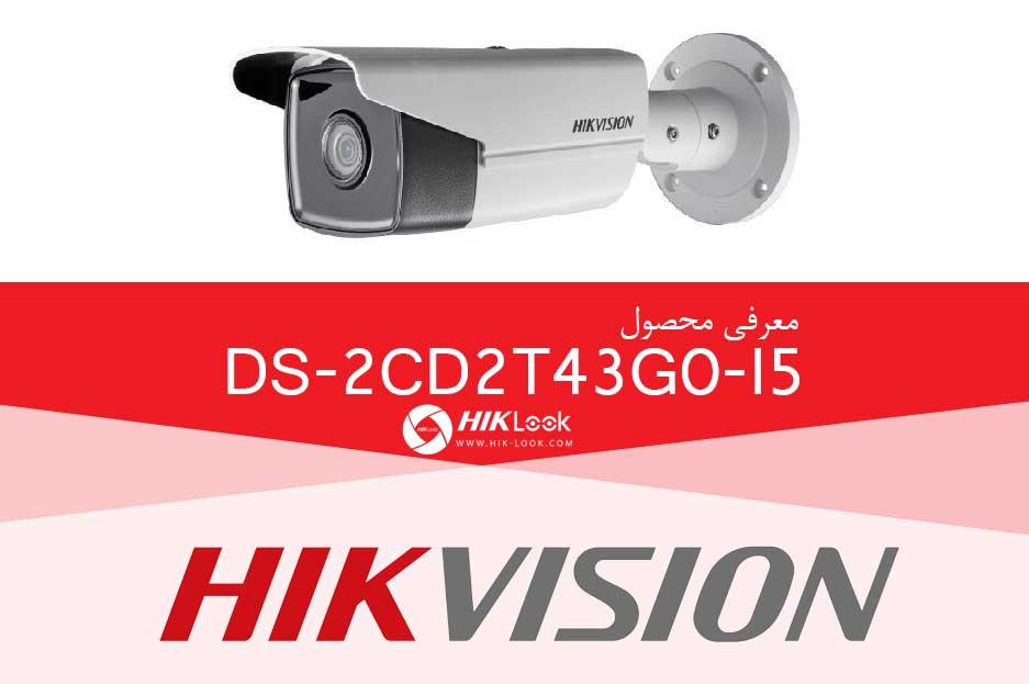 دوربین مداربسته DS-2CD2T43G0-I5