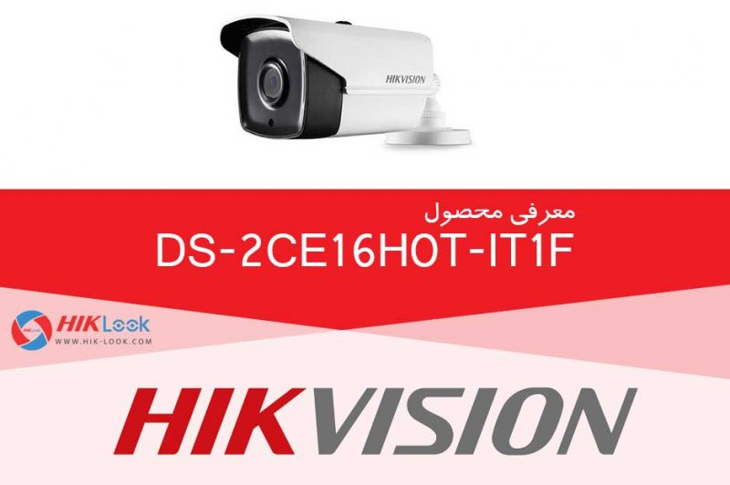 معرفی دوربین مداربسته DS-2CE16H0T-IT1F