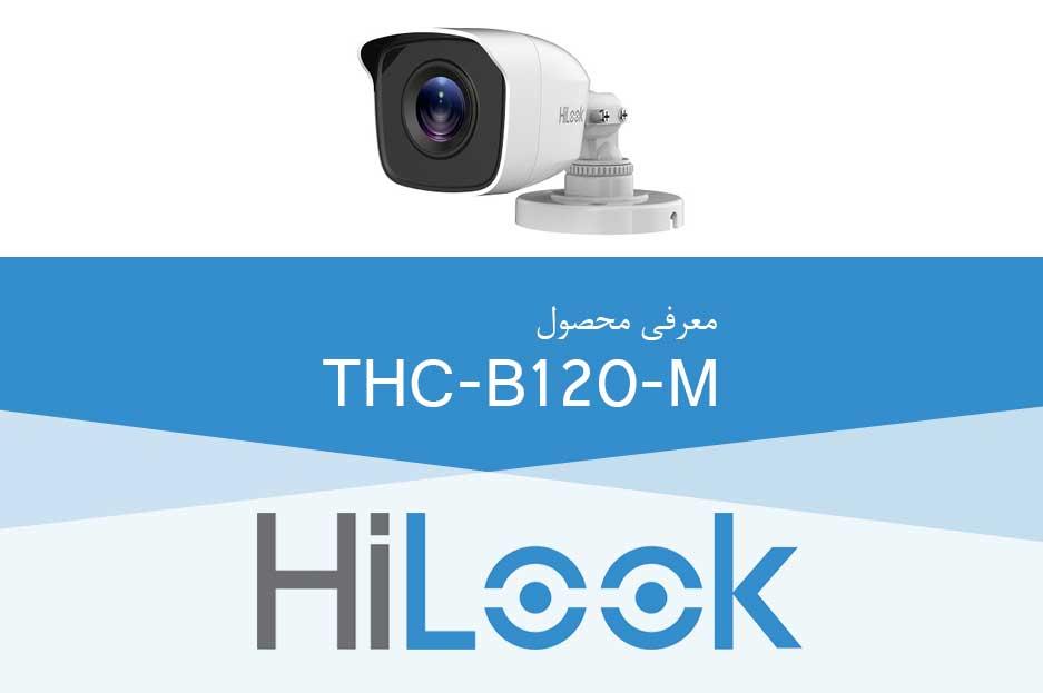 دوربین مداربسته هایلوک مدل THC-B120-M