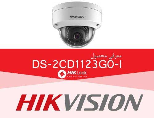 معرفی دوربین مداربسته DS-2CD1123G0-I