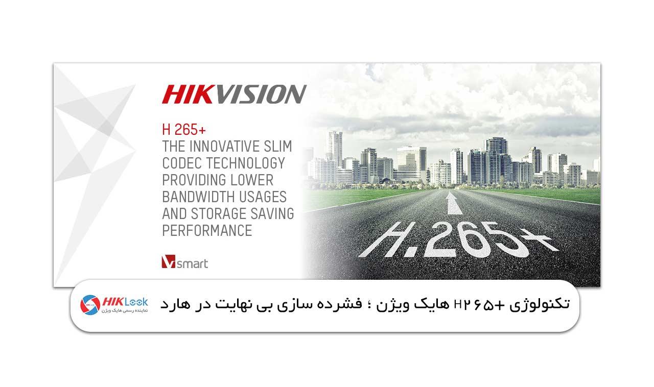 تکنولوژی H265+ هایک ویژن ؛ فشرده سازی بی نهایت در هارد