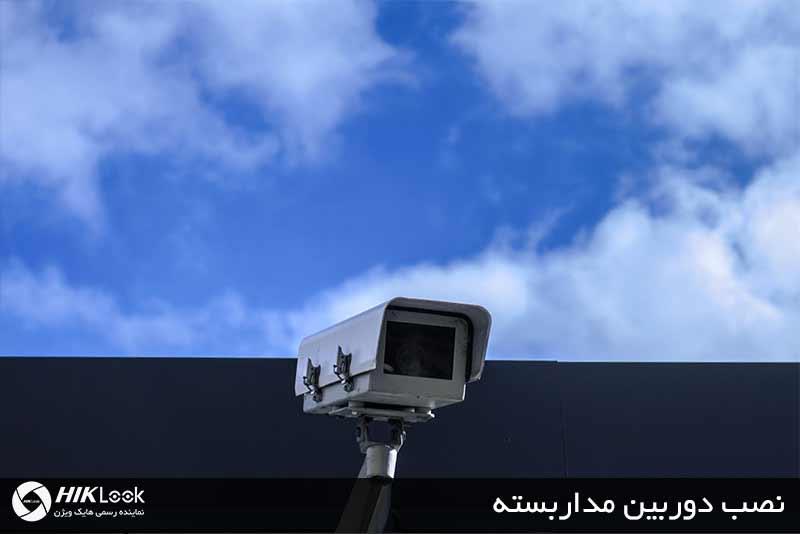 نصب دوربین مداربسته تحت شبکه چگونه است؟