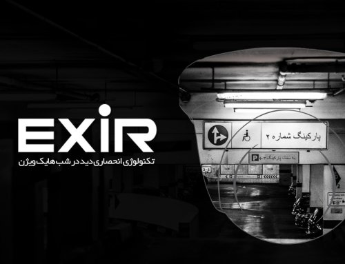 EXIR در دوربین مدار بسته چیست؟